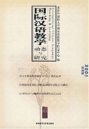 国际汉语教学动态与研究