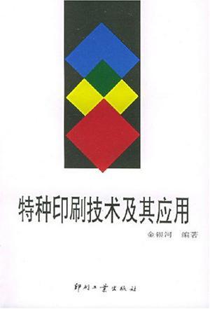 特种印刷技术及其应用