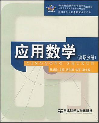 应用数学(高职分册)