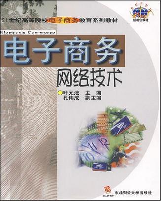 电子商务网络技术