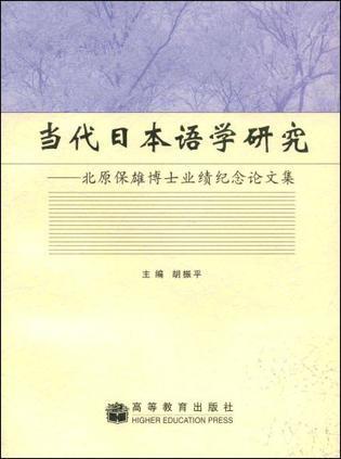 当代日本语学研究
