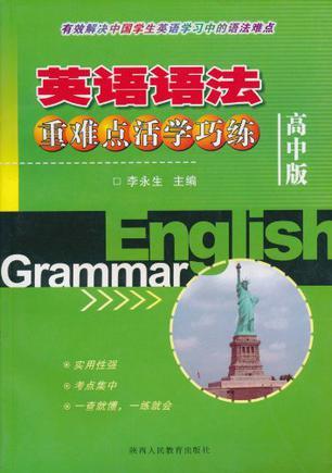 完全英语语法(高中用书)