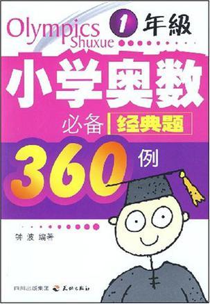 小学奥数必备经典题360例