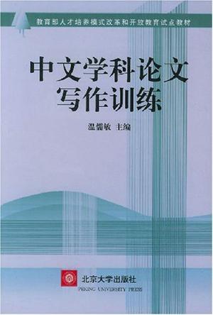 中文学科论文写作训练