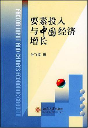 要素投入与中国经济增长