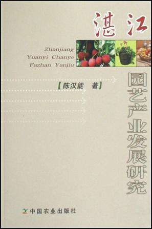 湛江园艺产业发展研究