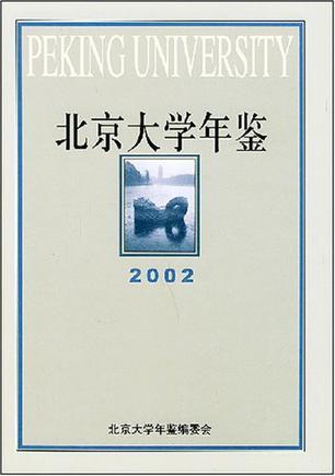 北京大学年鉴2002