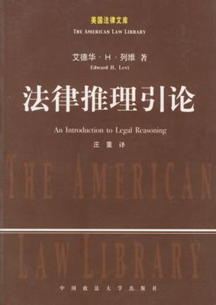 法律推理引论
