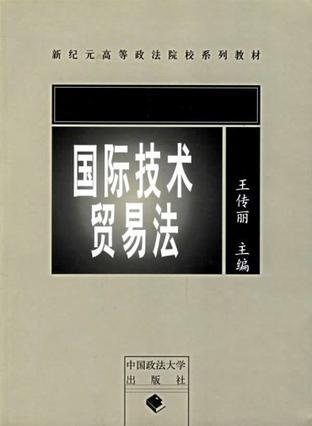 国际技术贸易法
