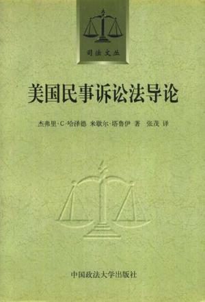 美国民事诉讼法导论