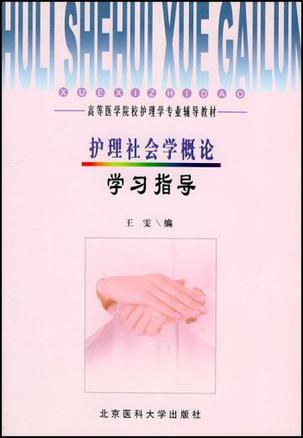 护理社会学概论学习指导