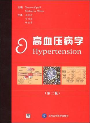 高血压病学