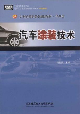 汽车涂装技术