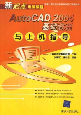 AutoCAD 2004基础教程与上机指导