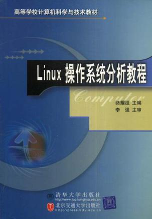 Linux操作系统分析教程