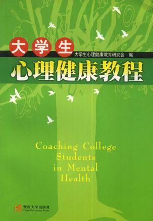 大学生心理健康教程