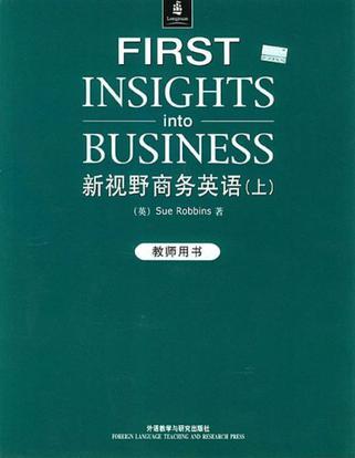 新视野商务英语(上)