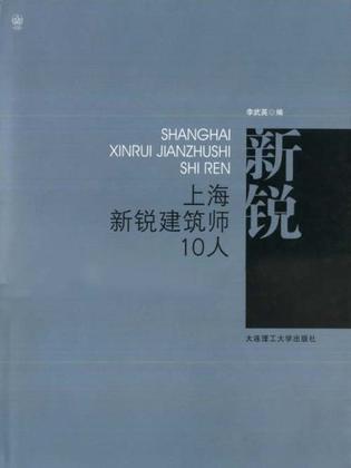 上海新锐建筑师10人