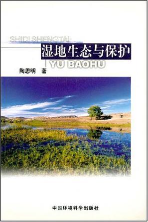 湿地生态与保护