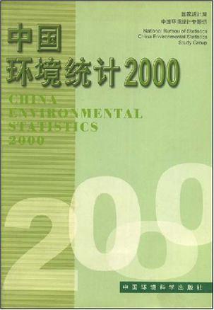 中国环境统计.2000