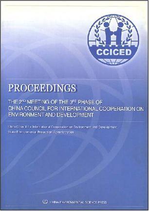 第三届中国环境与发展国际合作委员会第二次会议文件汇编