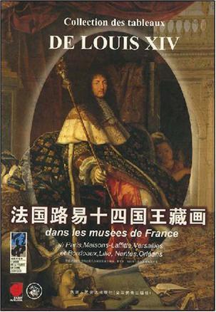 法国路易十四国王藏画