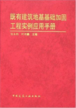 既有建筑地基基础加固工程实例应用手册