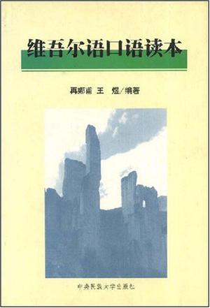 维吾尔语口语读本