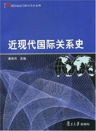 近现代国际关系史