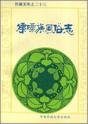 傈僳族风俗志