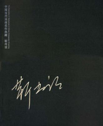中国当代油画名作典藏.靳尚谊