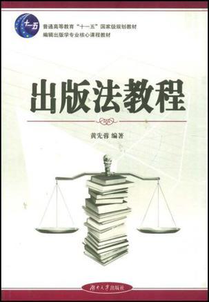 出版法教程(豆瓣)