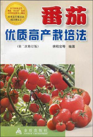番茄优质高产栽培法