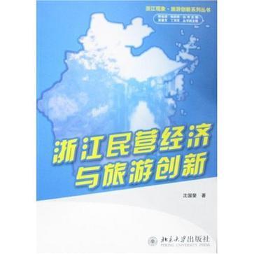浙江民營經濟與旅游創新