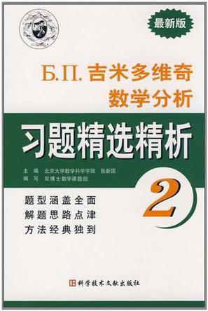 Б.П.吉米多维奇数学分析习题精选精析2