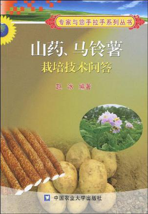 山药、马铃薯栽培技术问答