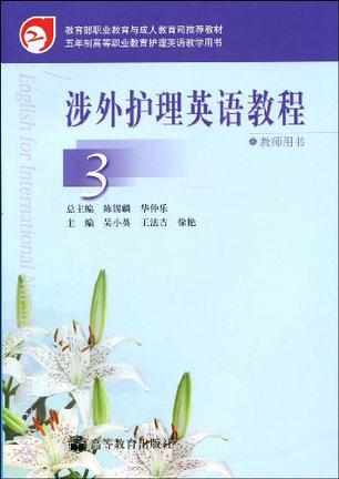 涉外护理英语教程3