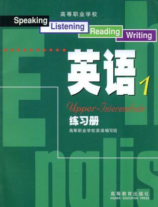 英语1练习册