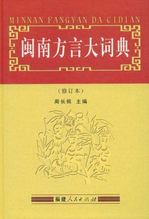闽南方言大词典