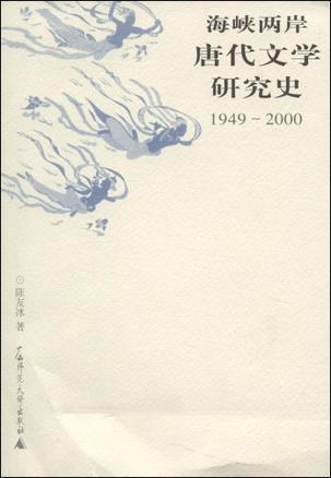 海峡两岸唐代文学研究史