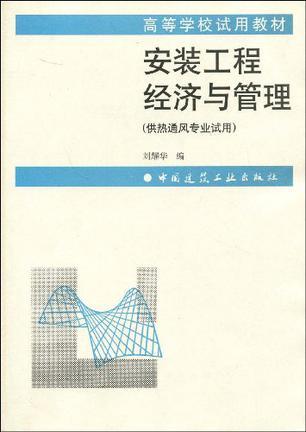安装工程经济与管理
