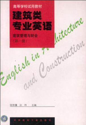 建筑类专业英语(第1册)