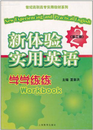 新体验实用英语学学练练(第2册)