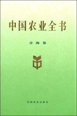 中国农业全书(青海卷)