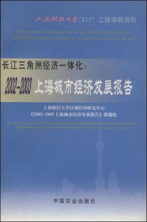 长江三角洲经济一体化
