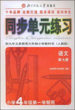 同步单元练习·配九年义务教育六年制小学教科书(第七册)