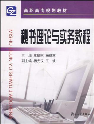 秘书理论与实务教程