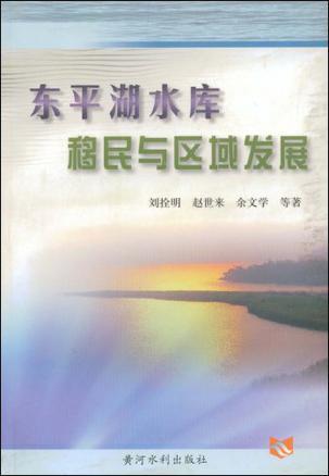 东平湖水库移民与区域发展