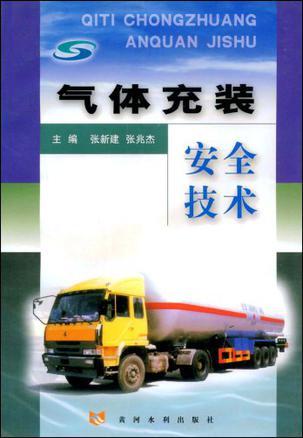 气体充装安全技术