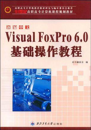 新编中文Visual FoxPro 6.0基础操作教程